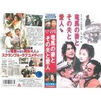 竜馬の妻とその夫と愛人 【VHS】