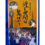 渡る世間は鬼ばかり パート1 16 【VHS】