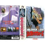 ジュラシックウォーズ 【VHS】吹替版