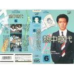 【VHSです】熱中時代 6 第11回「涙の父母参観日」第12回「熱中先生と少年探偵団」