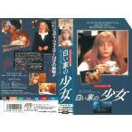 白い家の少女 【VHS】字幕版