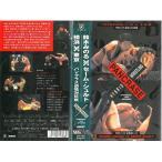 【パンクラス】鈴木みのる VS セーム・シュルト/横浜 VS 東京 パンクラス道場対抗戦【VHS】【DVD未発売】