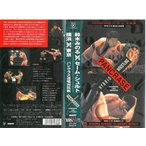 【VHSです】鈴木みのる VS セーム・シュルト/横浜 VS 東京 パンクラス道場対抗戦【DVD未発売】