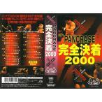 【パンクラス】PANCRASE 完全決着 2000【VHS】
