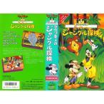 ミッキーのジャングル探検 吹替版