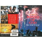 WINDS OF GOD 〜ウィンズ・オブ・ゴッド〜