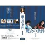 魔女の条件 1 第1話 【VHS】
