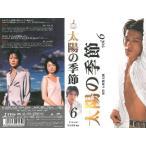 太陽の季節 6 第10話〜最終話 滝沢秀明 池脇千鶴【VHS】