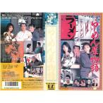 【VHSです】らーめん屋物語 小野寺昭 可愛かずみ