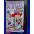 スージーちゃんとマービー vol.5 第33話〜第40話【VHS】【DVD未発売】