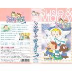 スージーちゃんとマービー vol.4 第25話〜第32話 【VHS】【DVD未発売】