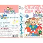 スージちゃんとマービー vol.11 第81話〜第88話 【VHS】【DVD未発売】