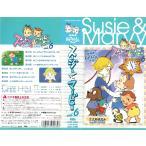 スージちゃんとマービー vol.6 第41話〜第48話 【VHS】【DVD未発売】