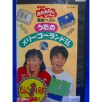 NHK おかあさんといっしょ 最新ベスト うたのメリーゴーランド 16 【VHS】