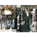 最後の神農 (テキヤ) 【VHS】
