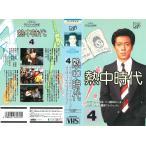 【VHSです】熱中時代 4 第7回「熱中先生 二ヶ月目のピンチ」第8回「危険な関係プレイバック」