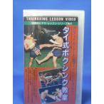 タイ式ボクシング教室【DVD未発売】【VHS】