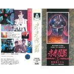 未来忍者 【VHS】