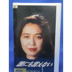 誰にも言えない MEMORIAL (1)【DVD未発売】【VHS】出演:野際陽子
