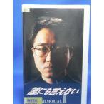 誰にも言えない MEMORIAL 2【VHS】出演:野際陽子