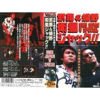 武藤&蝶野 衛星ジャック!! NWO JAPAN V SPECIAL【DVD未発売】