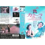 カミーラ  あなたといた夏 【VHS】字幕版