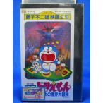 ドラえもん のび太の魔界大冒険【VHS】