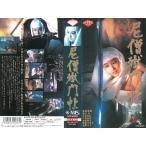 尼僧獄門帖【VHS】