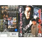 【VHSです】止まり木ブルース3 レガシーワールド&メジロパーマー