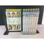 【中古品DVD】おいしいプロポーズ 全8枚セット※レンタル落ち