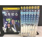 【中古品DVD】星を射る 全8枚セット※レンタル落ち(日本語吹替なし)