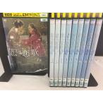 【中古品DVD】悲しき恋歌 全10枚セット※レンタル落ち(ジャケット難あり)