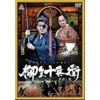 【中古品DVD】柳生十兵衛 世直し旅 ※レンタル落ち