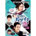 【中古品DVD】ずる賢いバツイチの恋 Vol.12 ※レンタル落ち※日本語吹替なし※「君たちは包囲された!-アクシデント・ラブ-」第1話 が収録されています。