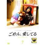 【中古品DVD】ごめん、愛してる vol.7 ※レンタル落ち