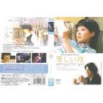 【中古品DVD】美しい彼 ※レンタル落ち (日本語吹替えなし)