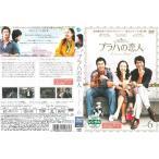 【中古品DVD】プラハの恋人 Vol.6 ※レンタル落ち
