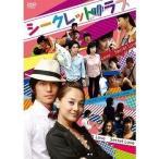 【中古品DVD】シークレット・ラブ   ※レンタル落ち(日本語吹き替えなし)