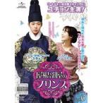 【中古品DVD】屋根部屋のプリンス Vol.6 ※レンタル落ち ※「負けたくない!<完全版>」第1話 が収録されています。