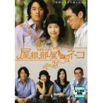 【中古品DVD】屋根部屋のネコ disc 2 ※レンタル落ち
