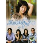 【中古品DVD】屋根部屋のネコ disc 3 ※レンタル落ち