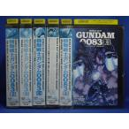 機動戦士ガンダム0083 全6巻 6本組 VHS