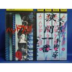 ハンドク 全5巻 5本組 VHS 長瀬智也 二宮和也 野際陽子