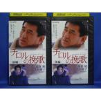 チロルの挽歌 前後編 2本組 VHS 高倉健 大原麗子