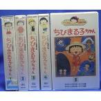 さくらももこ自選傑作集 ちびまる子ちゃん 全5巻 VHS