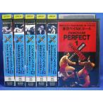 パンクラス PANCRASE PERFECT 6本組 VHS 【DVD未発売】