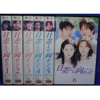 日差しに向かって 全6巻 VHS6本組 字幕版
