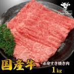 国産牛 赤身 すき焼き肉 1kg (500g*2パック)