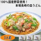 和泉屋 長崎で作った皿うどんです。 1食 長崎雲仙 和泉屋 ★3袋セット(食品 惣菜 料理 冷凍)