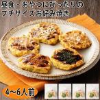 プチお好み焼き(豚玉)5枚 ★4袋セット(食品 惣菜 料理 冷凍)